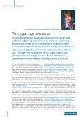 ЛОГИСТИКА - MDZ-Moskau - Page 6
