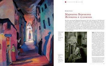 Марианна Веревкина Женщина и художник - Журнал ...