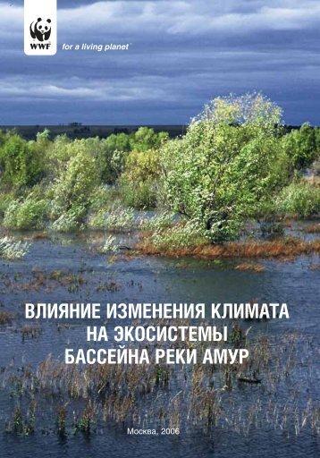 Влияние изменения климата на экосистемы бассейна реки Амур