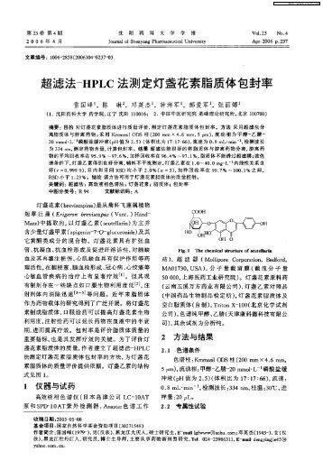 超滤法一HPLC法测定灯盏花素脂质体包封率 - 沈阳药科大学图书馆