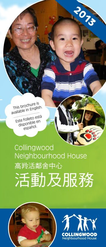 活動及服務 - Collingwood Neighbourhood House