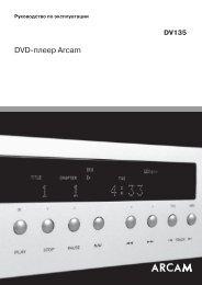 Инструкция для Arcam DV135