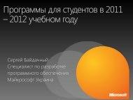 Программы для студентов в 2011 – 2012 учебном году