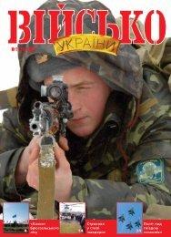 №1 (79) 2007 - Міністерство оборони України
