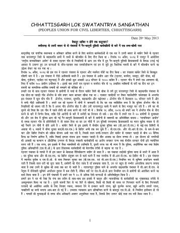 Report summary in Hindi - People's Union for Civil Liberties