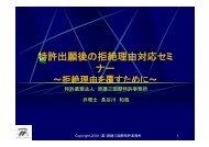 特許出願後の拒絶理由対応セミ ナー - 原謙三国際特許事務所