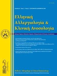 Ελληνική Αλλεργιολογία & Κλινική - ΒΗΤΑ Ιατρικές Εκδόσεις
