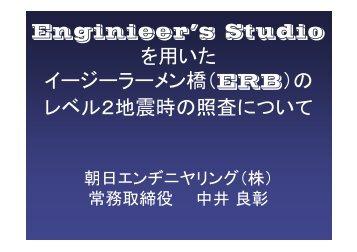 Enginieer's Studio g ee ud o を用いた イージーラーメン橋(ERB)の レベル ...