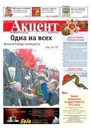 Одна на всех - Газета Акцент