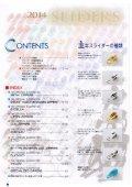 Sliders Catalogue - YKK Zippers - YKK Japan ©2014 - Page 2