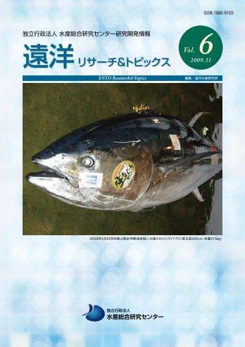 遠洋リサーチ&トピックス第6号 - 国際水産資源研究所
