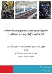 กรณีศึกษา สหภาพยุโรป ญี่ปุ่น และจีนไทเป - Thailand Automotive Institute