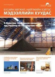 Мэдээллийн хуудас - 2013 оны 2 дугаар сар - Оюу Толгой ХХК