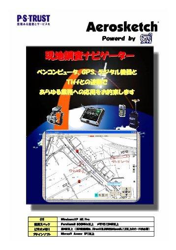 リーフレット(PDF形式1660551 byte) - 株式会社ピー・エス・トラスト