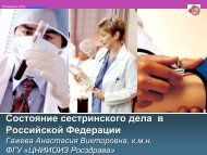 Состояние сестринского дела в Российской Федерации - НИИ ...