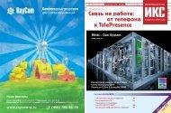 Связь на работе: от телефона к TelePresence - Икс