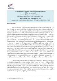 Material Evaluation - Thailand Automotive Institute