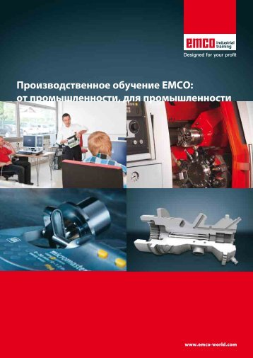Производственное обучение EMCO: от промышленности, для ...