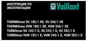 ИНСТРУКЦИЯ ПО ЭКСПЛУАТАЦИИ THERMOmax VU ... - Vaillant