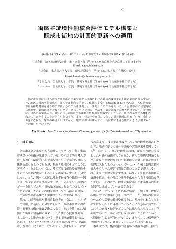 街区群環境性能統合評価モデル構築と 既成市街地の計画 ... - 名古屋大学
