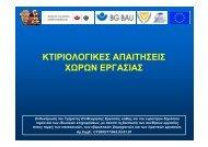 prodiagrafes_xoron_limania.pdf (510 Kb)