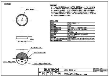 丿レ…トロンの天井取付型光センサ…(LRF6一DCRB)は ... - Lutron