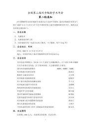 第二轮会议通知 - 上海光源 - 上海应用物理研究所