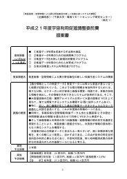 応募書類 - 近藤研究室 - 千葉大学