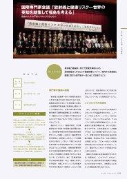 東日本大震災1年間の活動記録 3「第1章 自主企画・共同事業②」(PDF ...