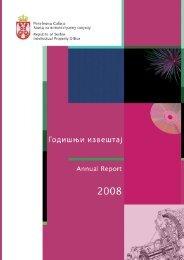 Годишњи извештај - Завод за интелектуалну својину