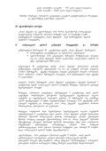 saqarTvelos komunikaciebis erovnuli komisiis - Page 4