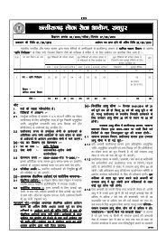 advertisement for the post of mining inspector-2010