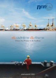 รายงานประจำปี 2552 - การท่าเรือแห่งประเทศไทย