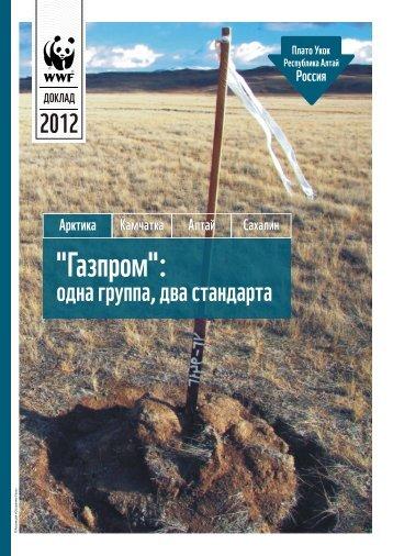 Газпром: одна группа, два стандарта - Всемирный фонд дикой ...