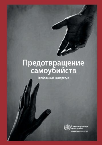world_suicide_report_russian