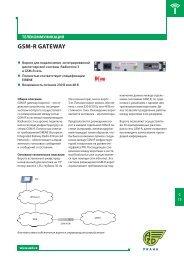 GSM-R GATEWAY