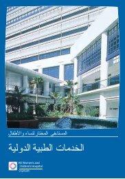 3-13 E] - KK Women's and Children's Hospital