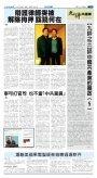 中共內外交困梁振英後台坍塌香港文革鬧劇收場滬輸美 ... - 香港大紀元 - Page 5