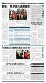中共內外交困梁振英後台坍塌香港文革鬧劇收場滬輸美 ... - 香港大紀元 - Page 6
