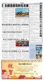 中共內外交困梁振英後台坍塌香港文革鬧劇收場滬輸美 ... - 香港大紀元 - Page 7