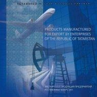 PDF, 9.50 МБ - Министерство промышленности и торговли ...
