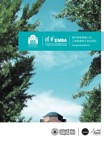清华高级管理人员工商管理硕士学位项目 - 清华大学