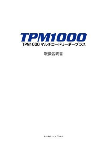 TPM1000マルチコードリーダープラス取扱説明書 - 株式会社 ツール ...