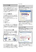 TPM1000マルチコードリーダープラス取扱説明書 - 株式会社 ツール ... - Page 5