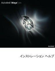 インストレーション ヘルプ - Autodesk