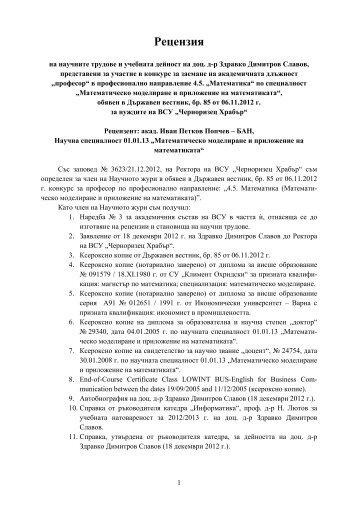Рецензия: акад. Иван Попчев