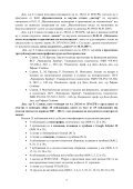 Рецензия: акад. Иван Попчев - Page 3