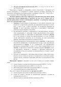 Рецензия: акад. Иван Попчев - Page 4