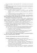 Рецензия: акад. Иван Попчев - Page 5