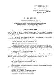 Положение о конкурсе - Газпром